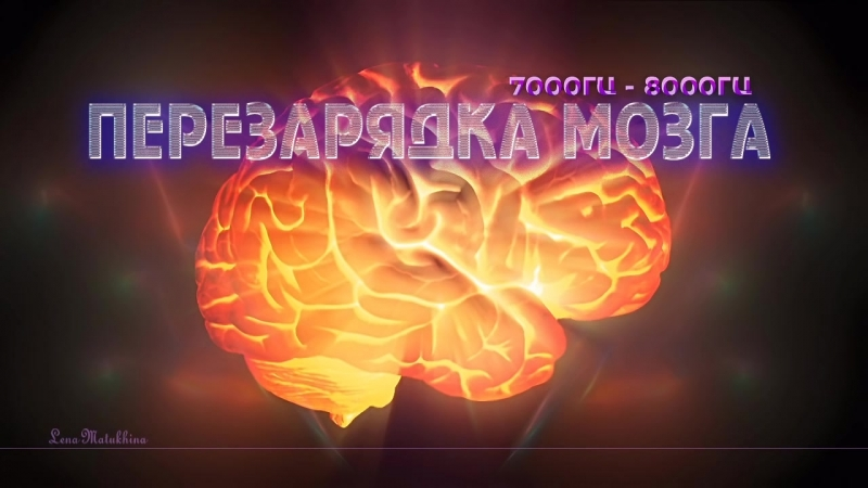 Перезарядка мозга. 7000 - 8000 Гц. Звуки природы