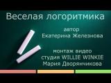 Логопедическая песенка Еж (ЖА, ЖУ, ЖЕ, ЖИ)