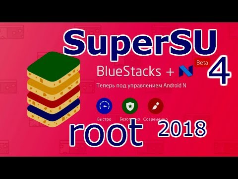 Bluestacks 4 Android N Root SuperSU🔘🔵🔴Bluestacks4 Рут права всё по порядку