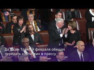 Трамп запретил публиковать «записки» демократов по «делу России»
