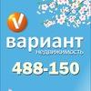Агентство недвижимости ВАРИАНТ (ОМСК)