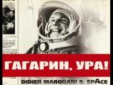 Ура, Гагарин - Didier Marouani