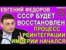 Евгений Федоров СССР будет восстановлен в прежних границах 11 12 2016