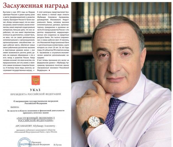 Читайте в выпуске: Указом Президента России руководителю МИнБанка А.А