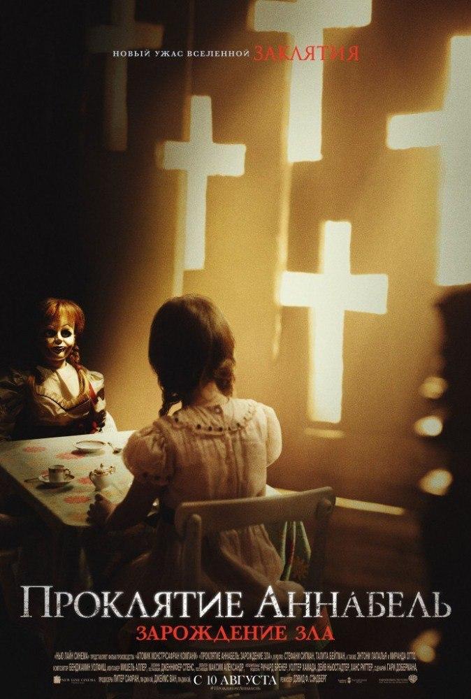«Проклятие Аннабель: Зарождение зла» (16+)