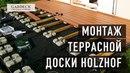 Монтаж террасной доски Holzhof Полная инструкция