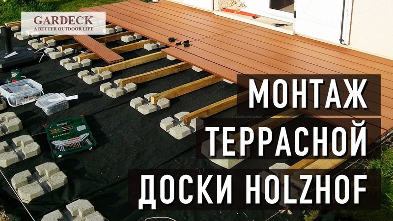 Монтаж террасной доски Holzhof Полная инструкция смотреть онлайн без регистрации