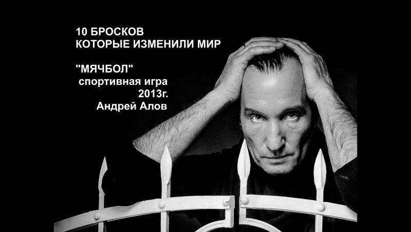 Кубок чемпионов в игре Мячбол клуб Антифитнес.
