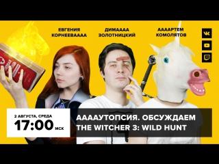 ААААутопсия (№5). Вскрытие игры The Witcher 3: Wild Hunt