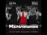 Вечеринка Мальчишник, 100318, ул. Вольская, 6369