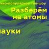 «Разберём на атомы»: Псевдонауки