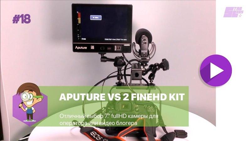 Aputure VS 2 FineHD KIT отличный выбор 7 fullHD камеры для оператора или видео блогера