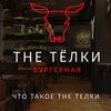 "Бургерная ""THE ТЁЛКИ"" | Красноярск"