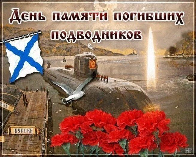 7 апреля - день памяти погибших моряков - подводников России