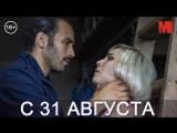 Дублированный трейлер фильма «Тайна 7 сестер»