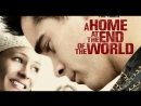 A HOME at the END of the WORLD / Дом на краю света - 2004