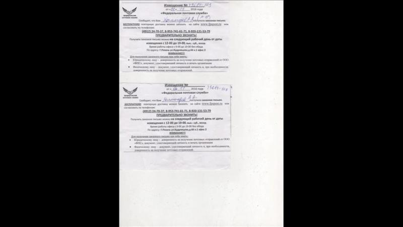 Продажные Прокуроры Рязани.Бездействуют.