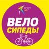Велосипеды, велосервис. Спорттовары Северодвинск