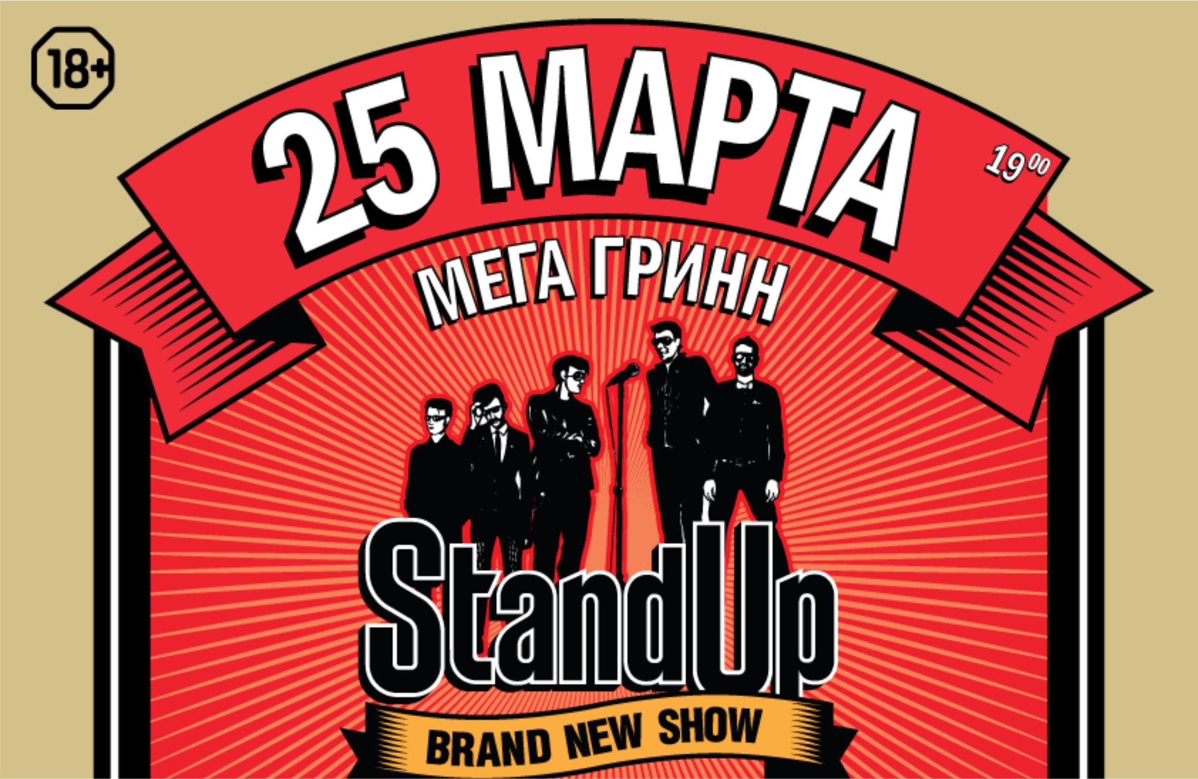 Купить билеты на StandUp. Встречай Курск!