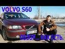 Что такое VOLVO S60. Первое впечатления .
