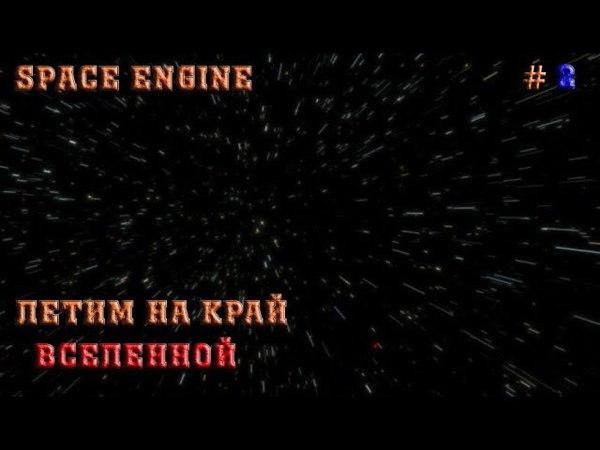SpaceEngine 2 ЛЕТИМ НА КРАЙ ВСЕЛЕННОЙ!