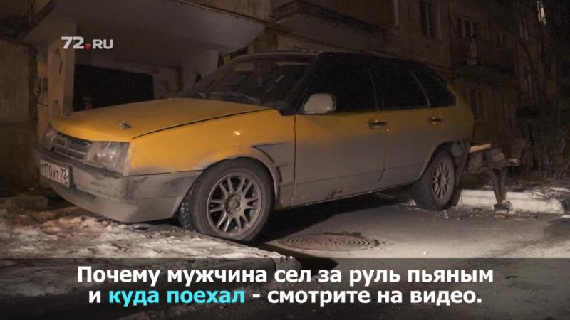 Пьяный водитель усадил машину на лавочку