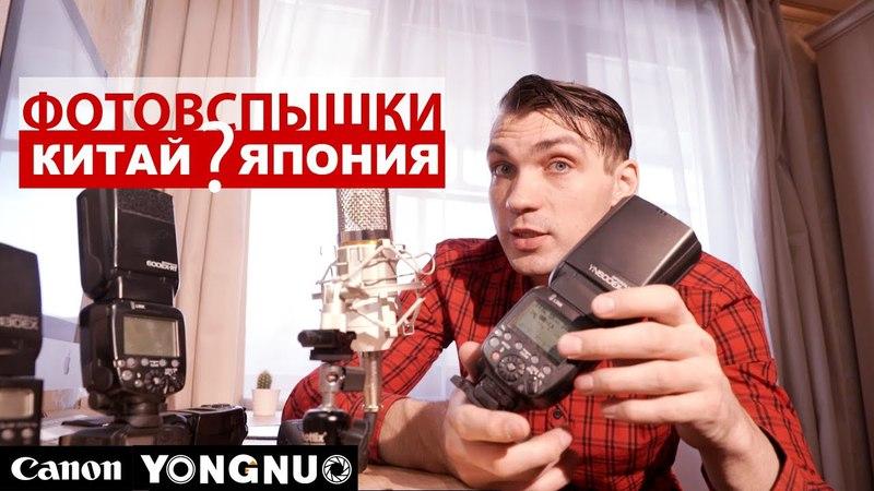 Меня убила китайская фотовспышка Сравнение Canon с YongNuo и советы по съёмке