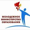 Молодёжное министерство образования и науки УО