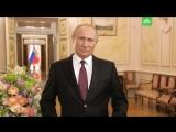«Все женщины прекрасны»: Путин поздравил женщин с 8 Марта