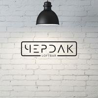 Логотип ЧЕРДАК / LOFT BAR / СЕРГИЕВ ПОСАД