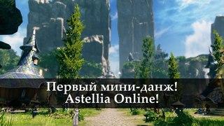 Astellia Online. Первый мини-данж.