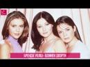 СЕРИАЛ БЕВЕРЛИ ХИЛЛЗ 90210 ЧТО СТАЛО с актерами сериала ТОГДА И СЕЙЧАС