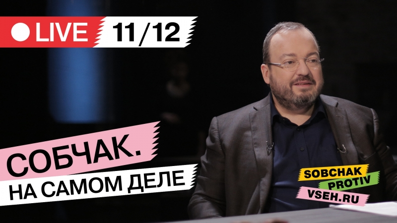 «На самом деле» со Станиславом Белковским [11/12/17]