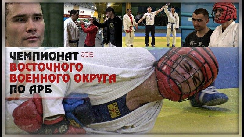 Чемпионат Восточного военного округа по армейскому рукопашному бою