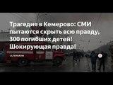 Чистая правда о происшествии в Кемерово 25.03.2018