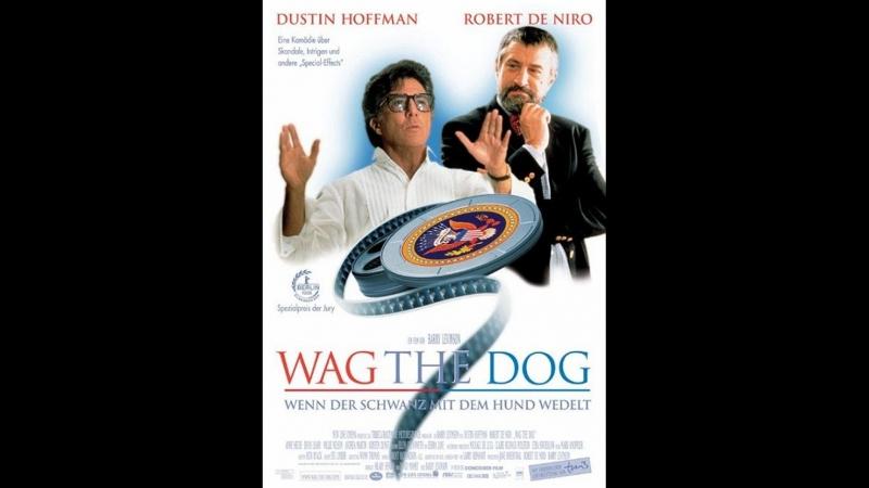 Плутовство(Хвост виляет собакой) / Wag The Dog, 1997 Гаврилов