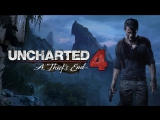 Uncharted 4: A Thief's End #3 От судьбы не убежишь