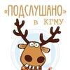 Подслушано КГМУ|Казань
