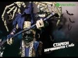 Starcon Halloween - Darksiders 2 - Жнец