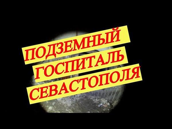 Сталк.Подземный Госпиталь Севастополя