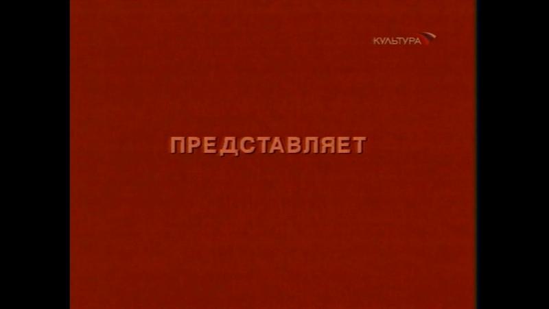 Шарашка (Юрий Любимов)(2002)