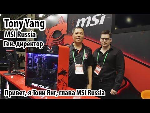 INVASION Labs на стенде MSI отзыв Тони Янга (ген. директор MSI) - Игромир 2015