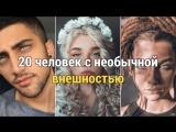 20 человек с необычной внешностью