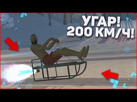 200 КМ/Ч НА САНКАХ! ЗАМЕНИЛ ИНФЕРНУС НА САНКИ! УГАР! (SAMP | TRINITY RP)