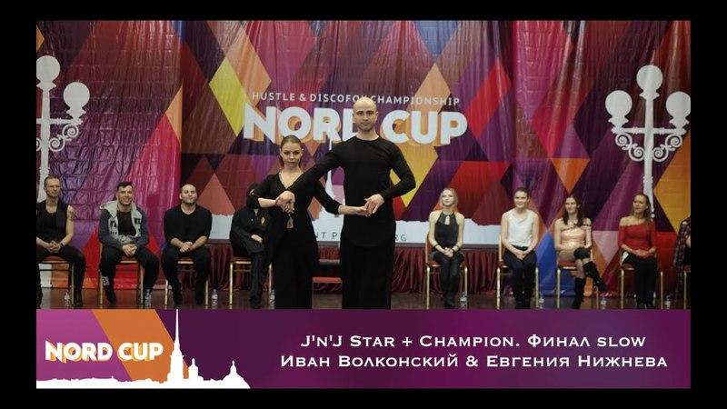 Nord Cup 2018 J'n'J Star Champion Финал slow Иван Волконский Евгения Нижнева