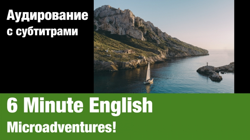 6 Minute English — Microadventures! | Суфлёр — аудирование по английскому языку