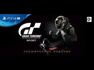 GT Sport Deluxe Edition