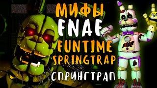 МИФЫ FNAF - FUNTIME SPRINGTRAP (ФАНТАЙМ СПРИНГТРАП)
