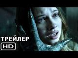 Полуночный человек (2017) Фильм Ужасов (Трейлер фильма)