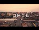 Премьера! I1 feat. BiG Project - Город (31.01.2018) ft.и x